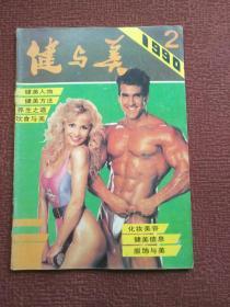健与美1990年第2期