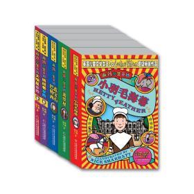 """麻辣女生基地·第二辑(5册/套)——英国儿童文学女王Jacqueline Wilson超级畅销作品,""""有点儿张狂,有点儿可笑,有点儿忧伤"""",英国""""辣奶""""的另类女生故事❤ 中国少年儿童出版社23684500✔正版全新图书籍Book❤"""