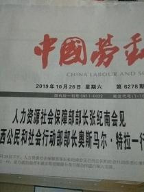中国劳动保障报2019.10.26