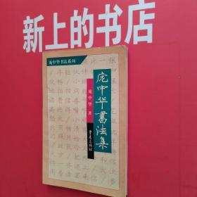 庞中华书法集
