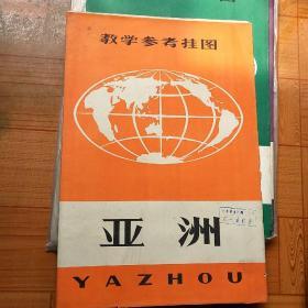 教学参考挂图亚洲