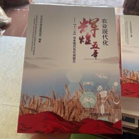 农业现代化辉煌五年--十三五农业现代化发展报告