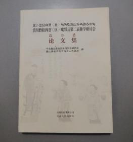 滇川黔桂四省(区)毗邻县第二届彝学研讨会论文集