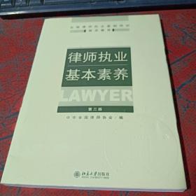 律师执业基本素养