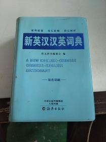新英汉汉英词典(双色印刷)