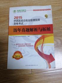 2015中西医结合执业助理医师资格考试历年真题解析与招展