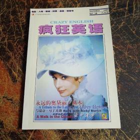 疯狂英语 1999年9月号