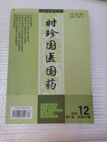 时珍国医国药(2020.12)(第31卷  总第304期)