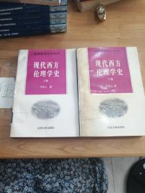 现代西方伦理学史(上卷)——高等教育哲学教材