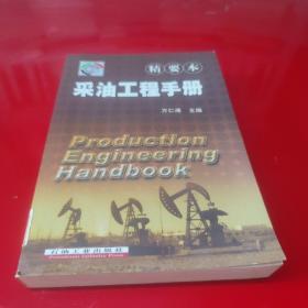 采油工程手册(精要本)