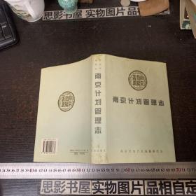 南京计划管理志【精装】