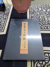 周昌谷人物册