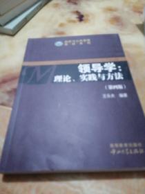 政府与公共管理教材系列·领导学:理论、实践与方法(第4版)