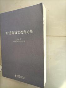 叶圣陶语文教育论集