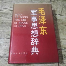 毛泽东军事思想辞典