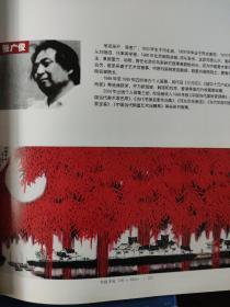 画页(散页印刷品)--国画书法---竹报平安【张广俊】、江南水乡【缪法宝】1070