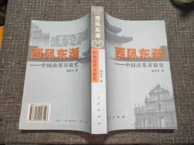 西风东渐——中国改革开放史