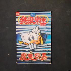 迪士尼 终极米迷口袋书  魔鬼交易