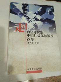 走向全球化的中国社会保障制度改革【作者签赠本】,