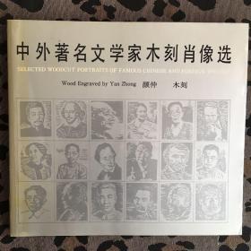 中外著名文学家木刻肖像选