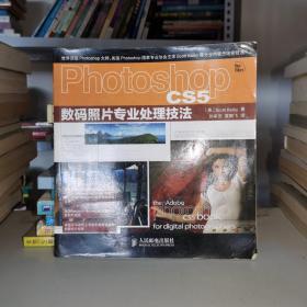 Photoshop CS5数码照片专业处理技法