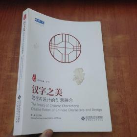 汉字之美:汉字与设计的创意融合 第一辑 心生万物