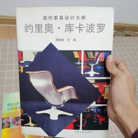 现代家具设计大师约里奥·库卡波罗(铜版纸精美全彩页)