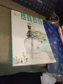 儿童文学 美绘 2014  5