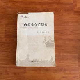 广西商业会馆研究