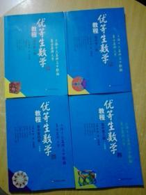 优等生数学教程(高中全四册)