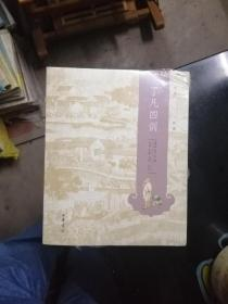 了凡四训(中华人生智慧经典)
