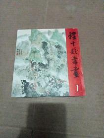 程十发书画1 :山水树石(24开本)一虹编 西泠印社 79年1版1印 原版正版