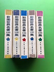 《彩图世界名著100集 红星篇》《彩图世界名著100集 紫星篇》《彩图世界名著100集 黄星篇》《彩图世界名著100集 绿星篇》《彩图世界名著100集 蓝星篇》5册合售