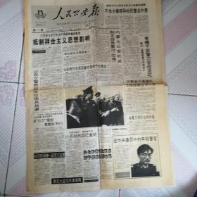 人民公告报 1993年6月3日