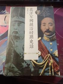 北洋军阀统治时期史话:套装共三册(下册)
