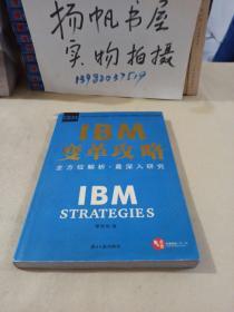 IBM变革攻略