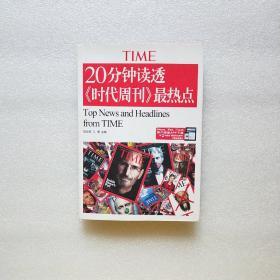 20分钟读透时代周刊最热点
