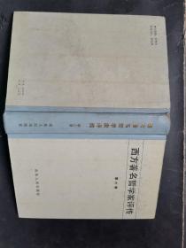西方著名哲学家评传(第六卷)精装 馆藏书