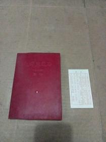 毛泽东选集索引(1-4卷)红塑皮缺一张林彪题词