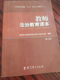 教师法治教育读本