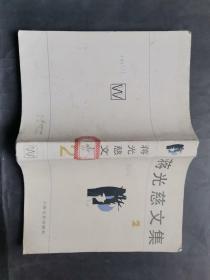 蒋光慈文集2