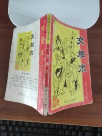 女相术 李川老人 著 海南人民出版社