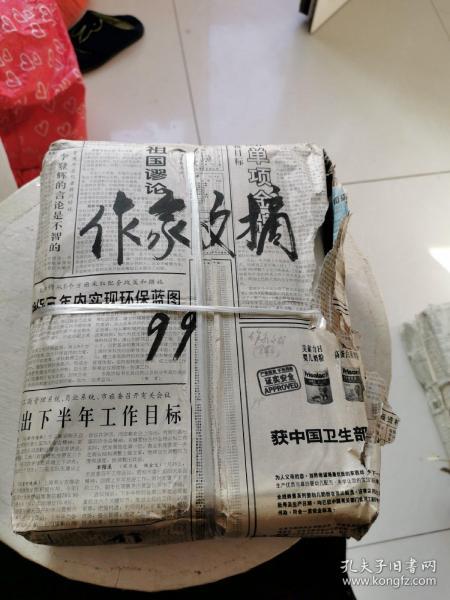 作家文摘 报纸1999年全(个人珍藏!~)