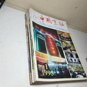 中国烹饪 1995年 全年12期 (私藏品佳)