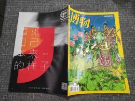 博物 2019年第9期  主题:鸣虫戏!墨脱奇蛙,汉字言部,肉鳍鱼!