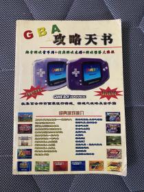 GBA攻略天书 加强版(无光盘)【16开本见图】B17