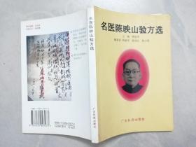 名医陈映山验方选