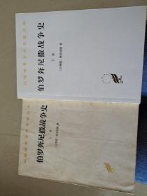 伯罗奔尼撒战争史(上,下)
