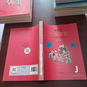 小学生绘本课堂教案J1 一年级语文上册第4版
