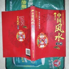中国风水宝典